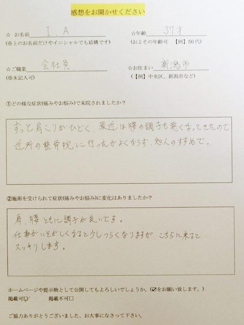 お名前:I・A 年齢:37才 ご職業:会社員 お住まい:新潟市